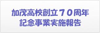 加茂高創立70周年記念事業報告