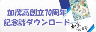 加茂高創立70周年記念誌ダウンロード