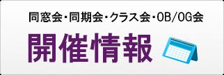 同窓会・同期会・クラス会・部活OB/OG会の開催情報