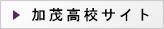 加茂高サイト