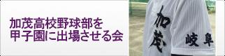 加茂高校野球部を甲子園に出場させる会