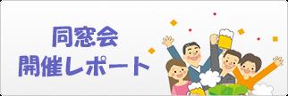 同窓会・同期会・クラス会・部活OB/OG会の開催レポート