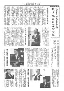 岐阜地区同窓会会報H24-1