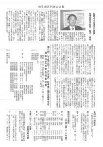 岐阜地区同窓会会報H24-2