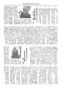 岐阜地区同窓会会報H24-3