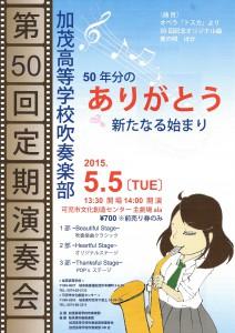 ensokai50th_1